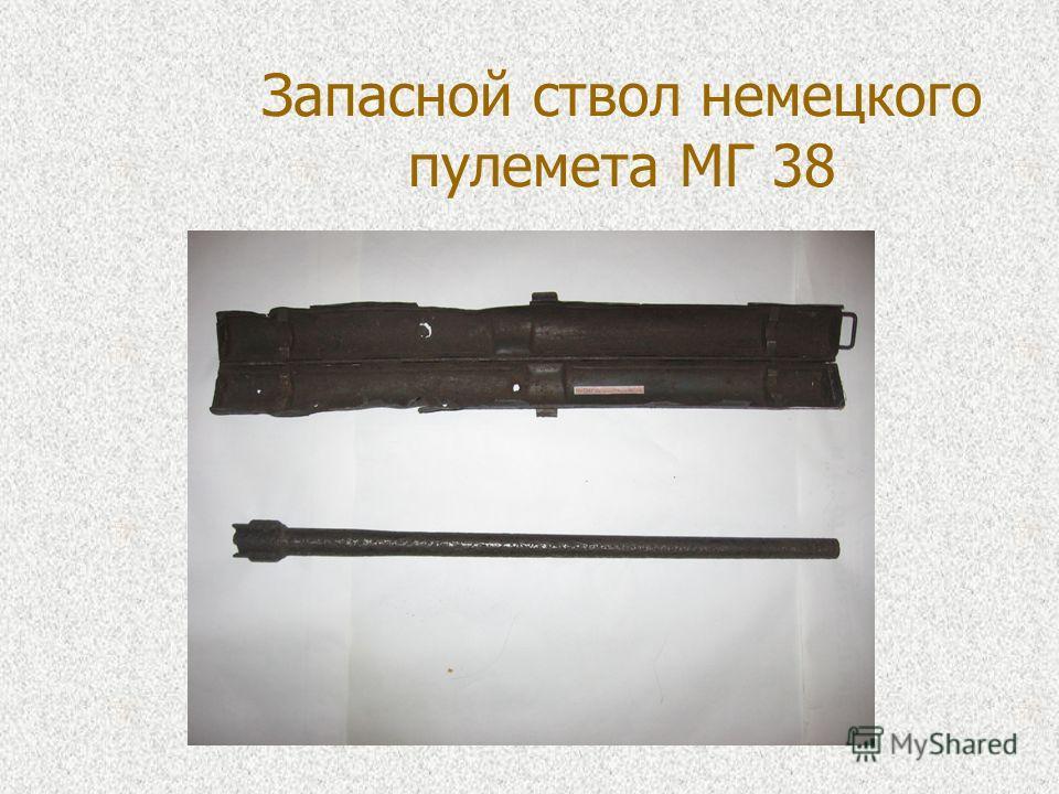 Запасной ствол немецкого пулемета МГ 38