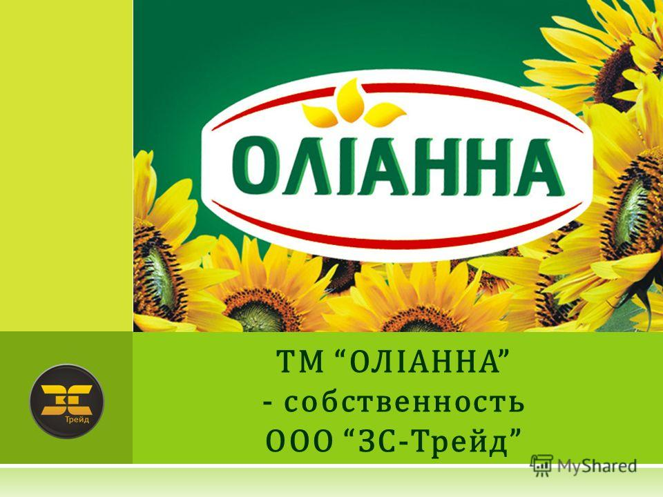 ТМ ОЛІАННА - собственность ООО ЗС-Трейд