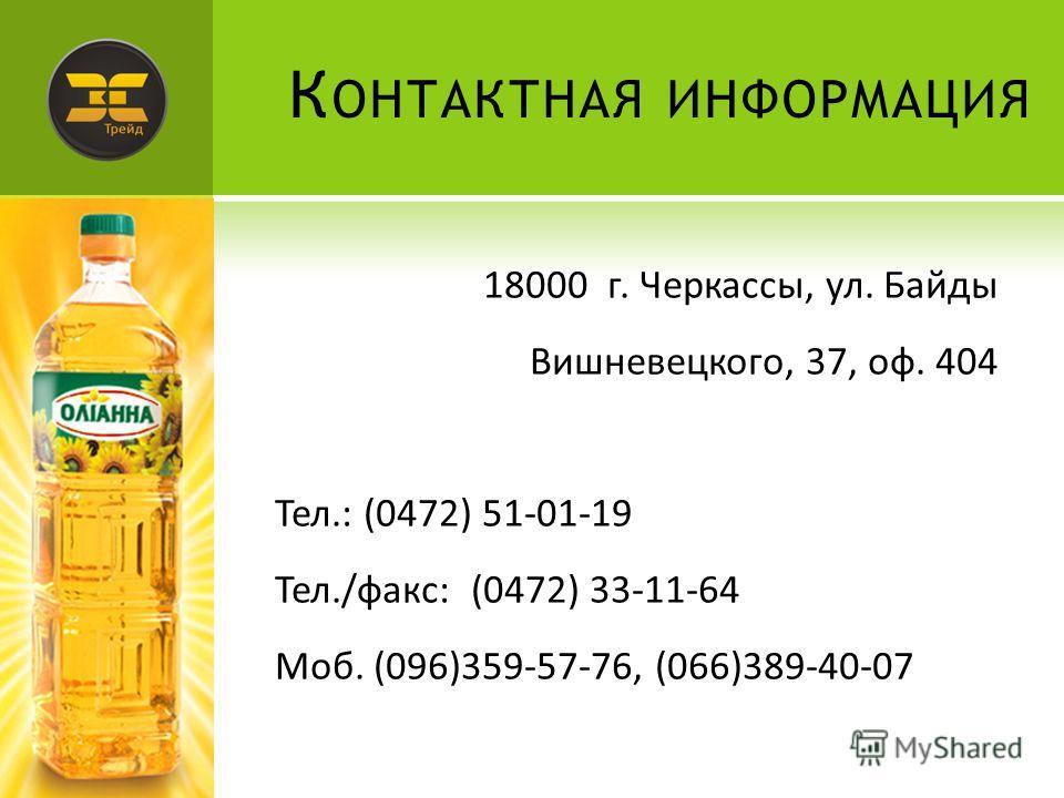 К ОНТАКТНАЯ ИНФОРМАЦИЯ 18000 г. Черкассы, ул. Байды Вишневецкого, 37, оф. 404 Тел.: (0472) 51-01-19 Тел./факс: (0472) 33-11-64 Моб. (096)359-57-76, (066)389-40-07