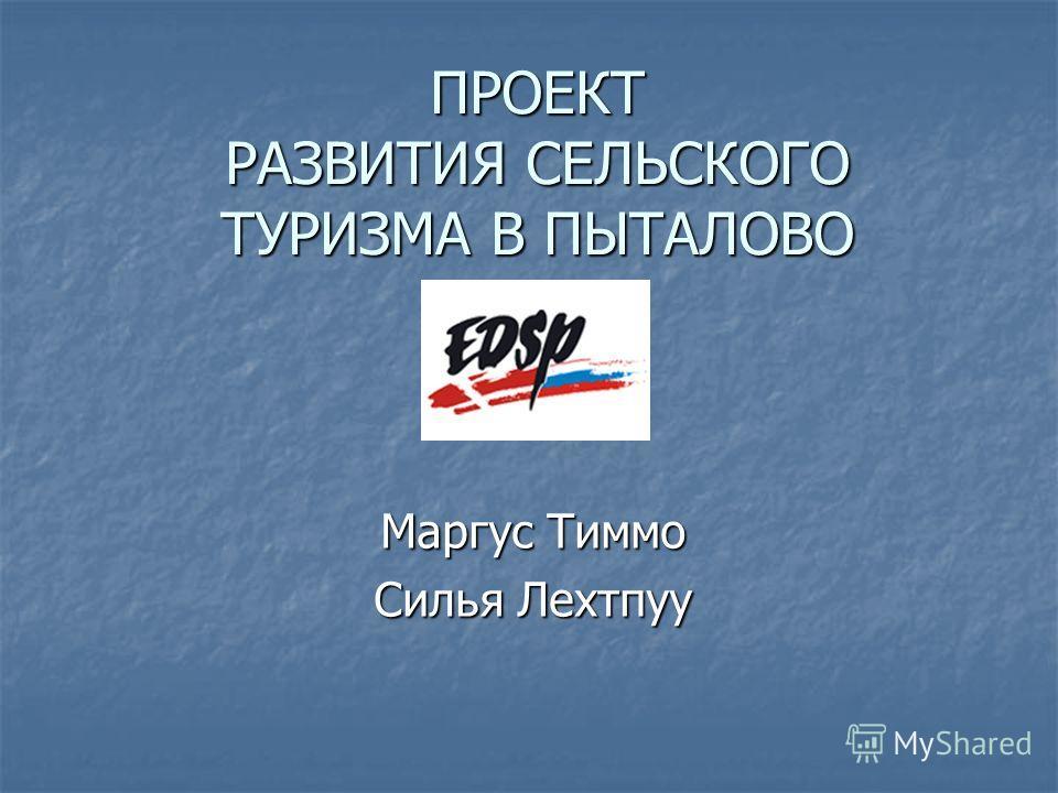ПРОЕКТ РАЗВИТИЯ СЕЛЬСКОГО ТУРИЗМА В ПЫТАЛОВО Маргус Тиммо Силья Лехтпуу