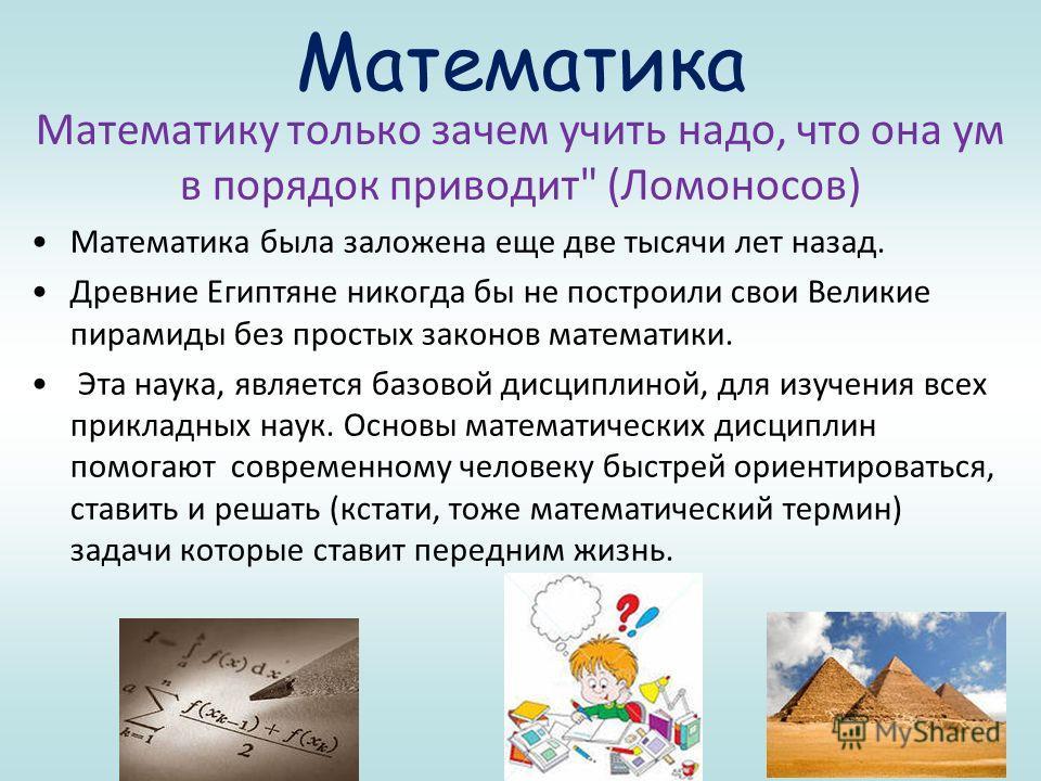 Математика Математику только зачем учить надо, что она ум в порядок приводит