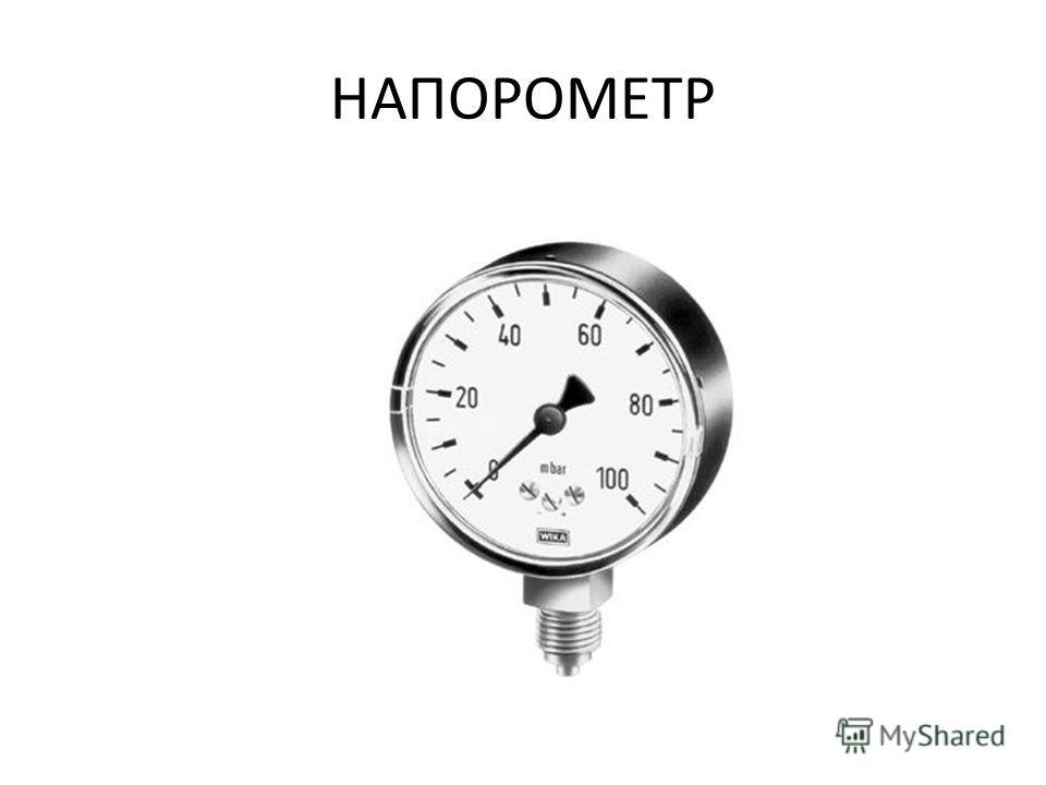 НАПОРОМЕТР