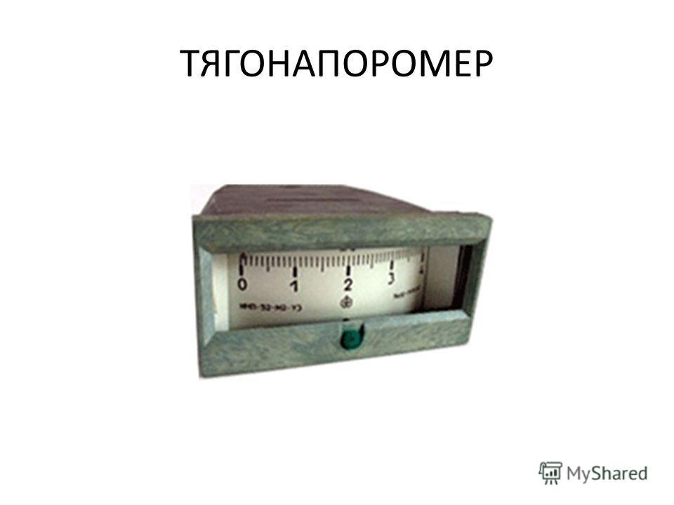 ТЯГОНАПОРОМЕР