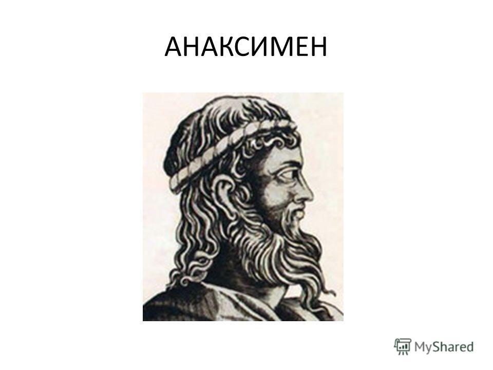 АНАКСИМЕН