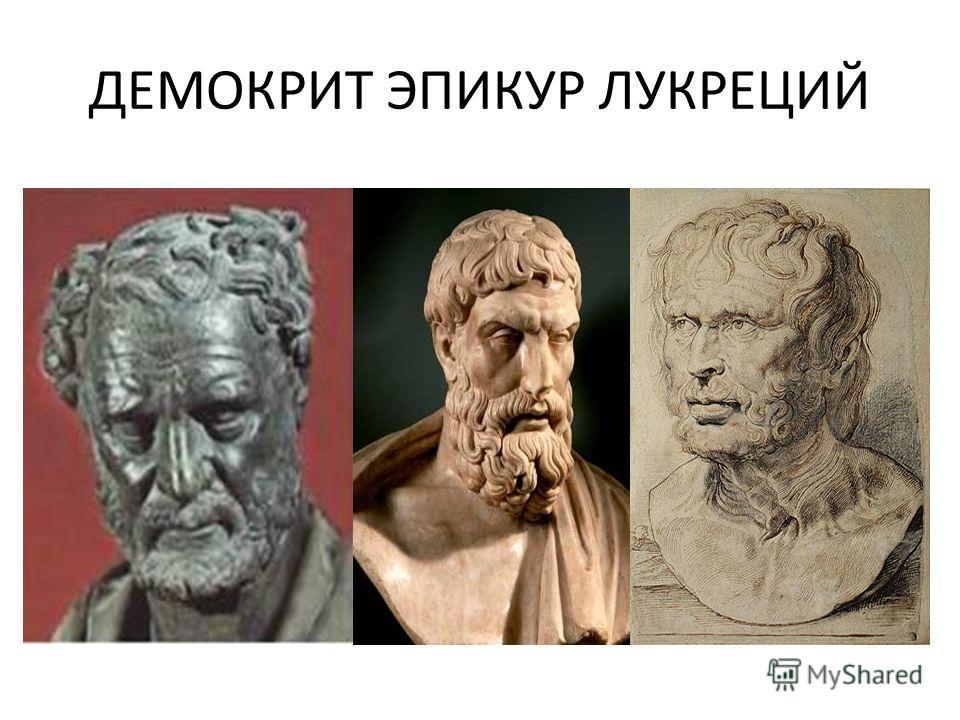 ДЕМОКРИТ ЭПИКУР ЛУКРЕЦИЙ