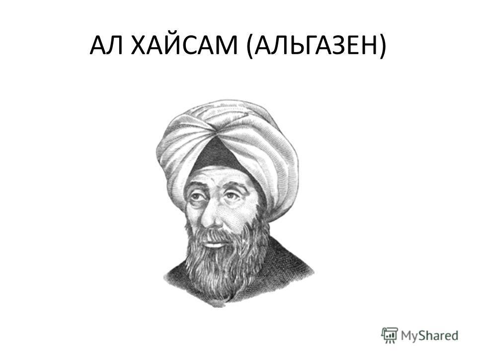 АЛ ХАЙСАМ (АЛЬГАЗЕН)