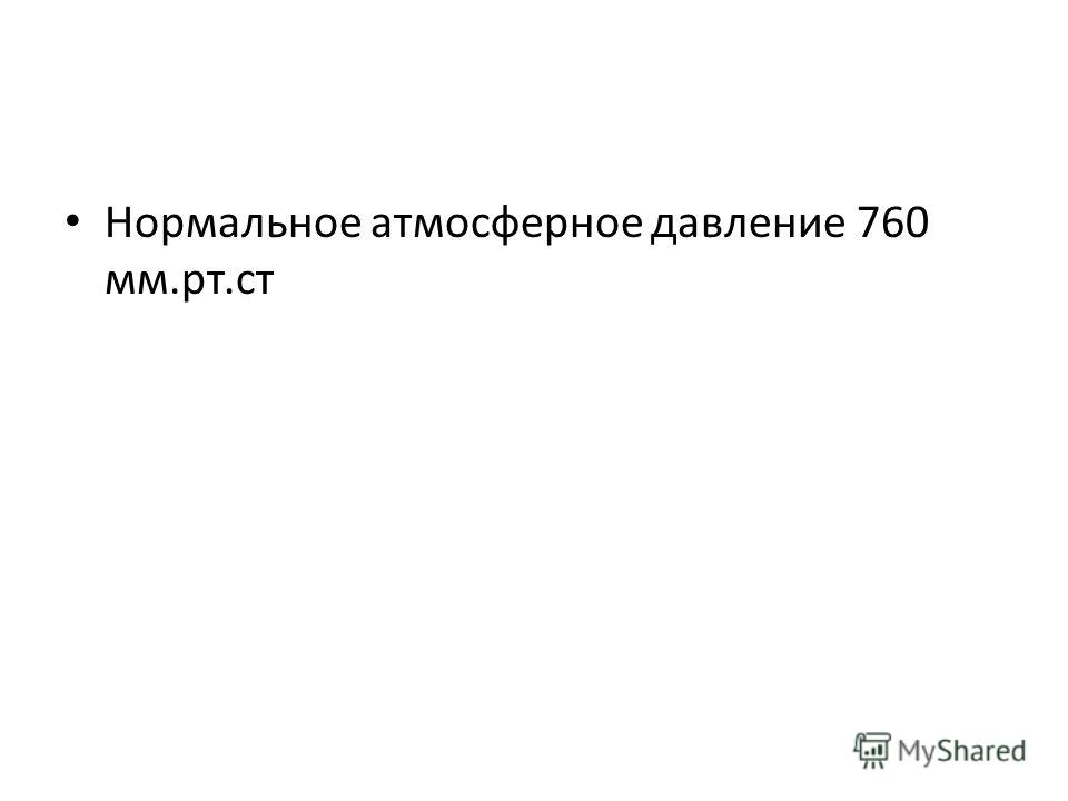 Нормальное атмосферное давление 760 мм.рт.ст
