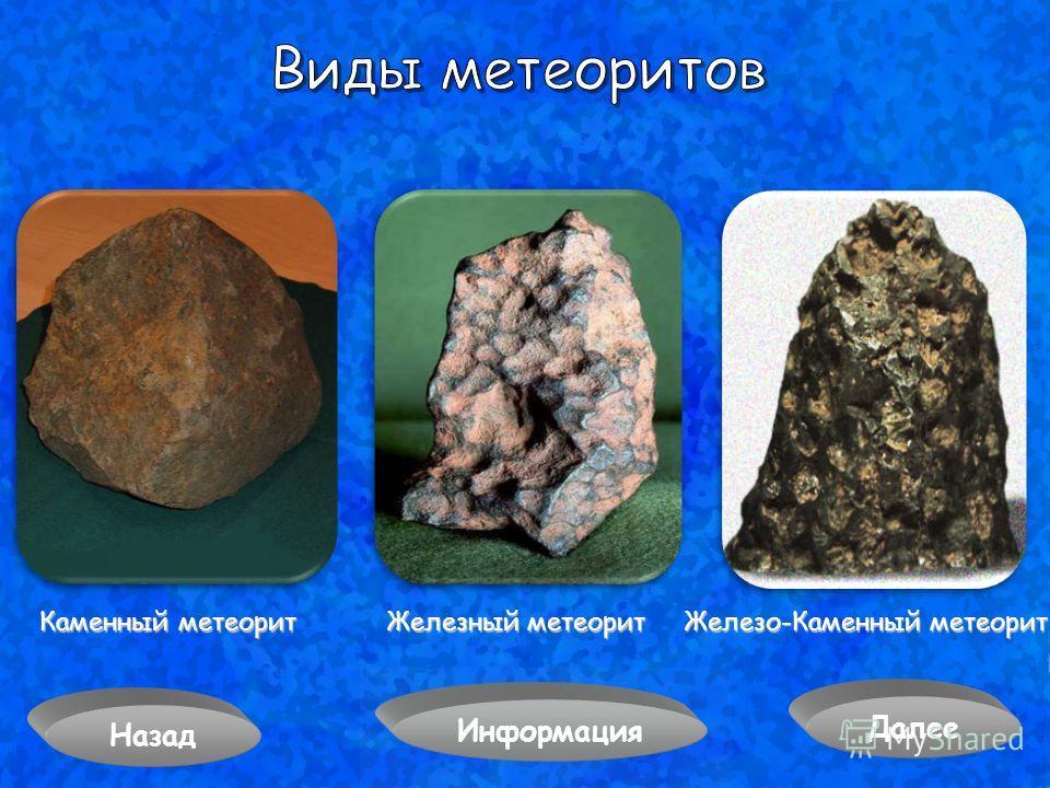 Каменный метеорит Железный метеорит Железо-Каменный метеорит Назад Информация Далее