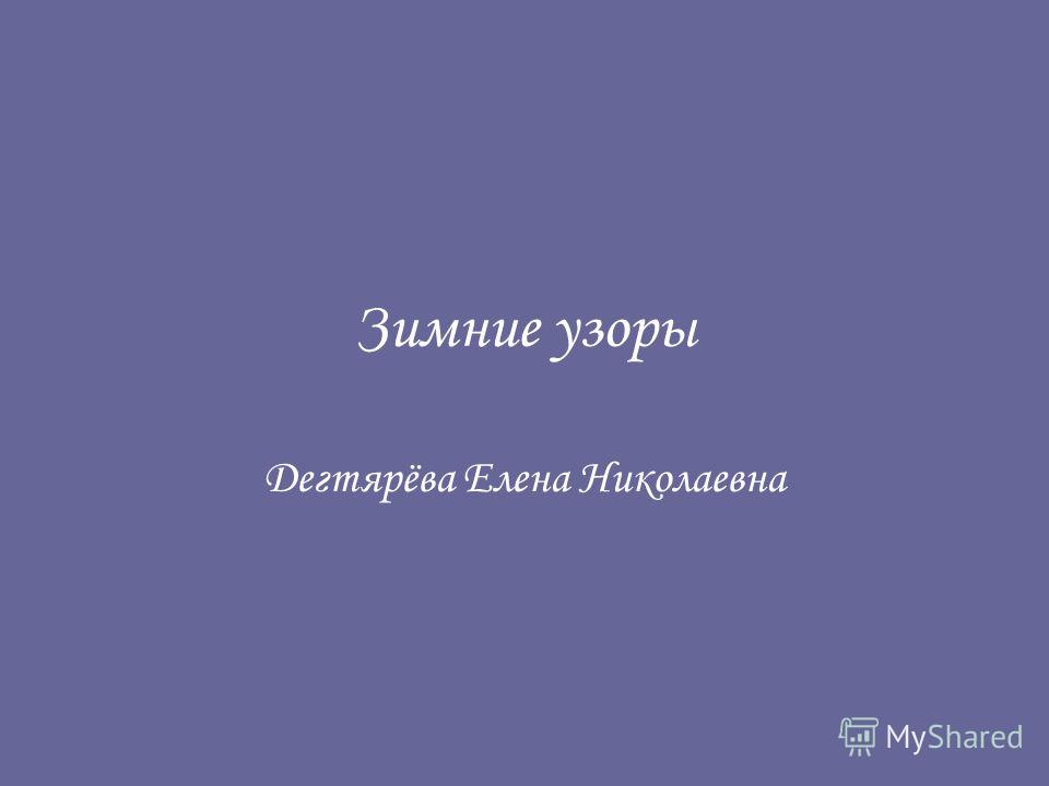 Зимние узоры Дегтярёва Елена Николаевна
