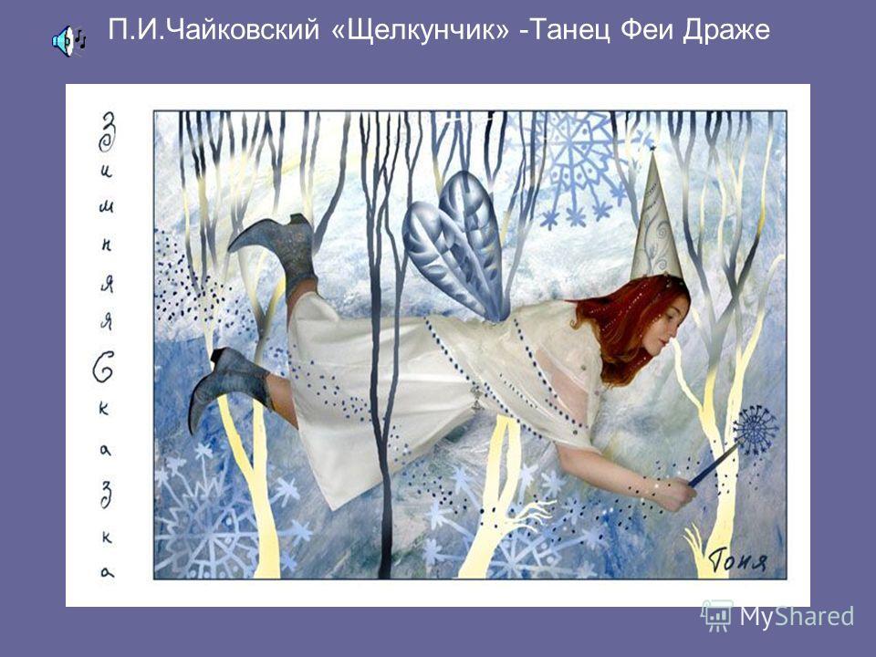 П.И.Чайковский «Щелкунчик» -Танец Феи Драже
