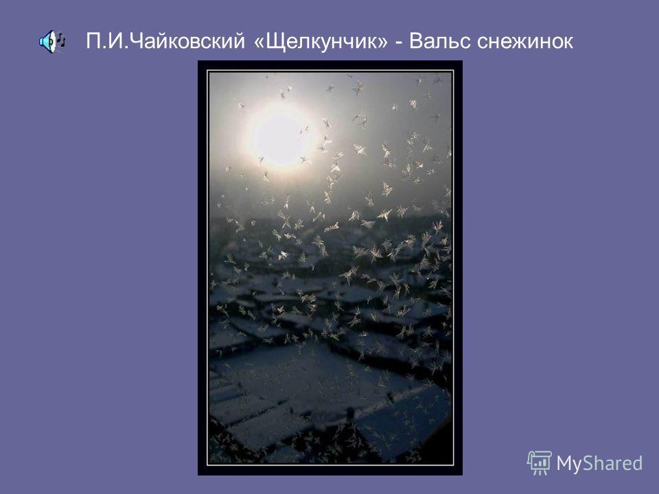 П.И.Чайковский «Щелкунчик» - Вальс снежинок