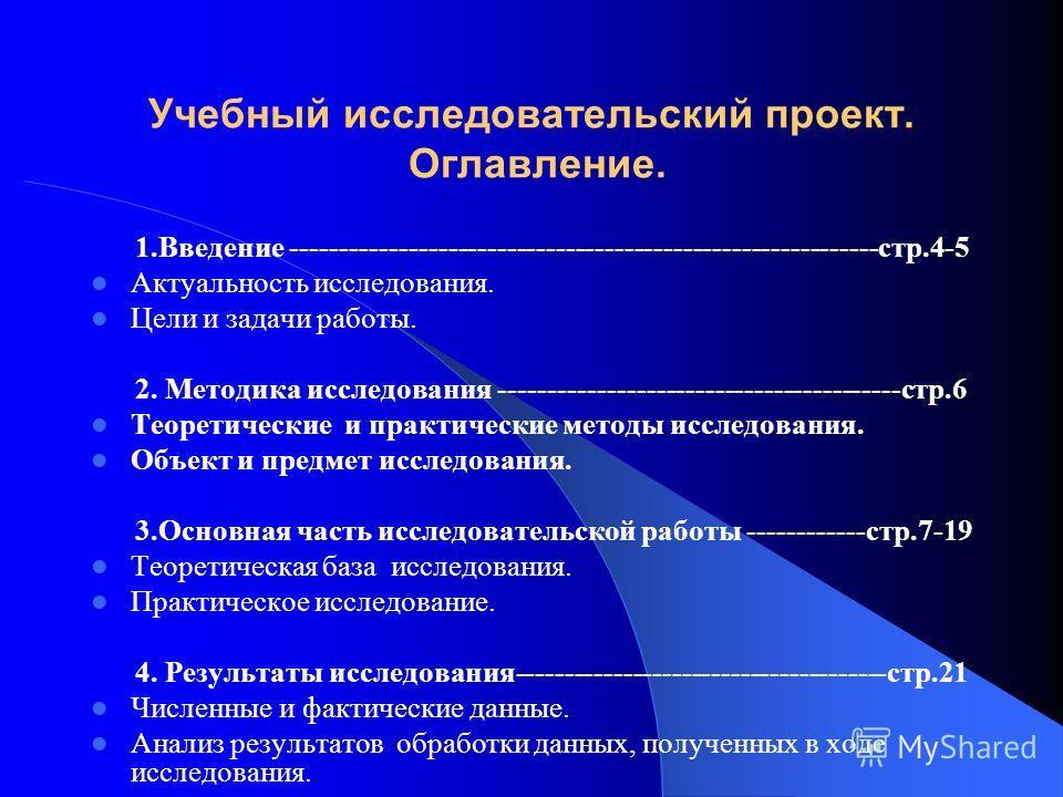 Учебный исследовательский проект. Оглавление. 1.Введение ------------------------------------------------------------стр.4-5 Актуальность исследования. Цели и задачи работы. 2. Методика исследования -----------------------------------------стр.6 Теор