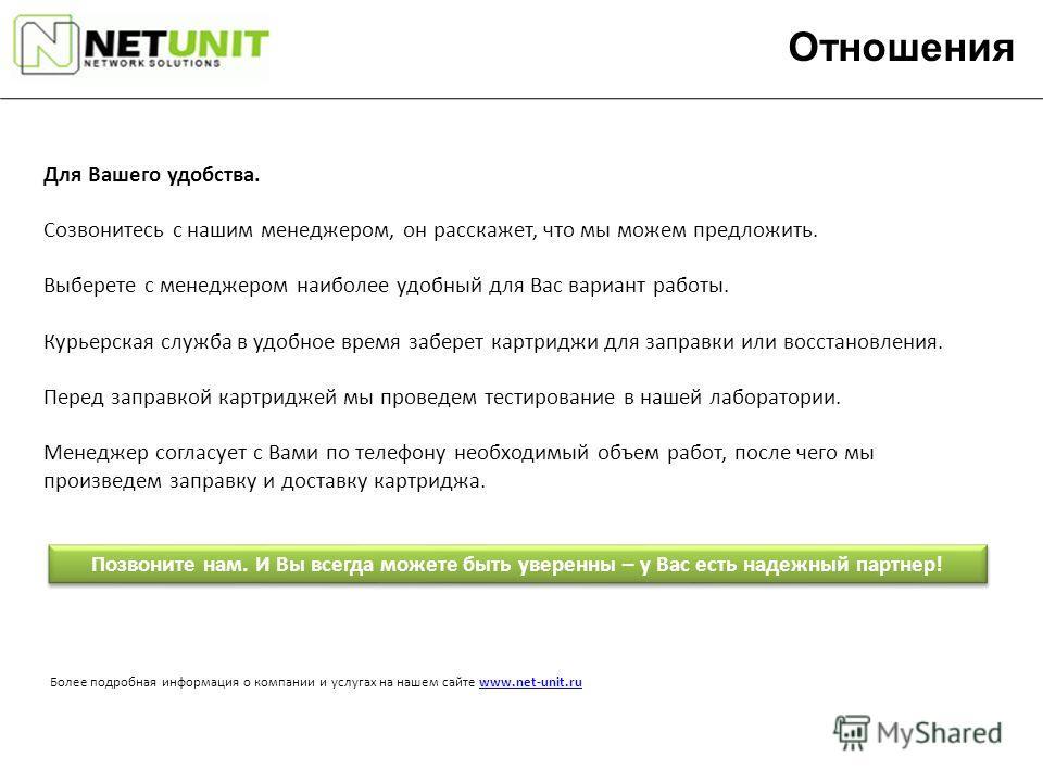 Более подробная информация о компании и услугах на нашем сайте www.net-unit.ruwww.net-unit.ru Позвоните нам. И Вы всегда можете быть уверенны – у Вас есть надежный партнер! Для Вашего удобства. Созвонитесь с нашим менеджером, он расскажет, что мы мож