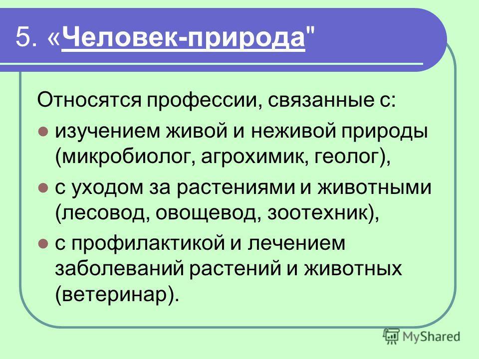 5. «Человек-природа