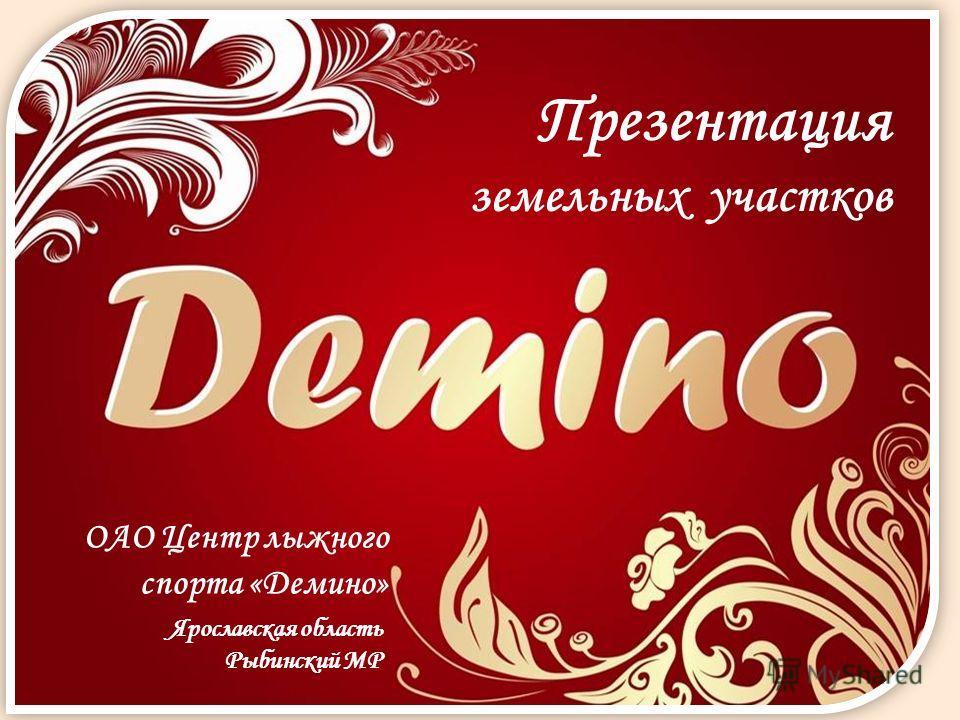 ОАО Центр лыжного спорта «Демино» Ярославская область Рыбинский МР Презентация земельных участков