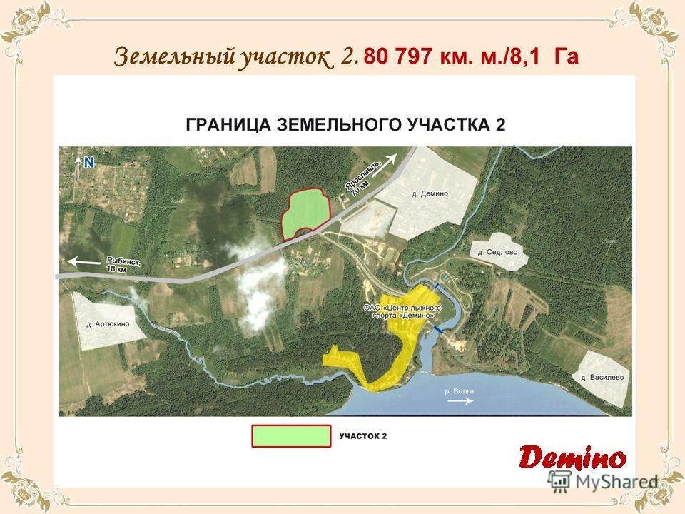 Земельный участок 2. 80 797 км. м./8,1 Га