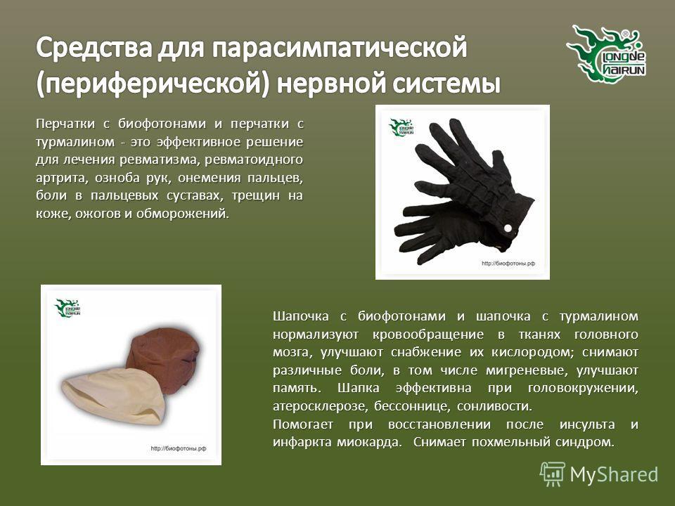 Перчатки с биофотонами и перчатки с турмалином - это эффективное решение для лечения ревматизма, ревматоидного артрита, озноба рук, онемения пальцев, боли в пальцевых суставах, трещин на коже, ожогов и обморожений. Шапочка с биофотонами и шапочка с т