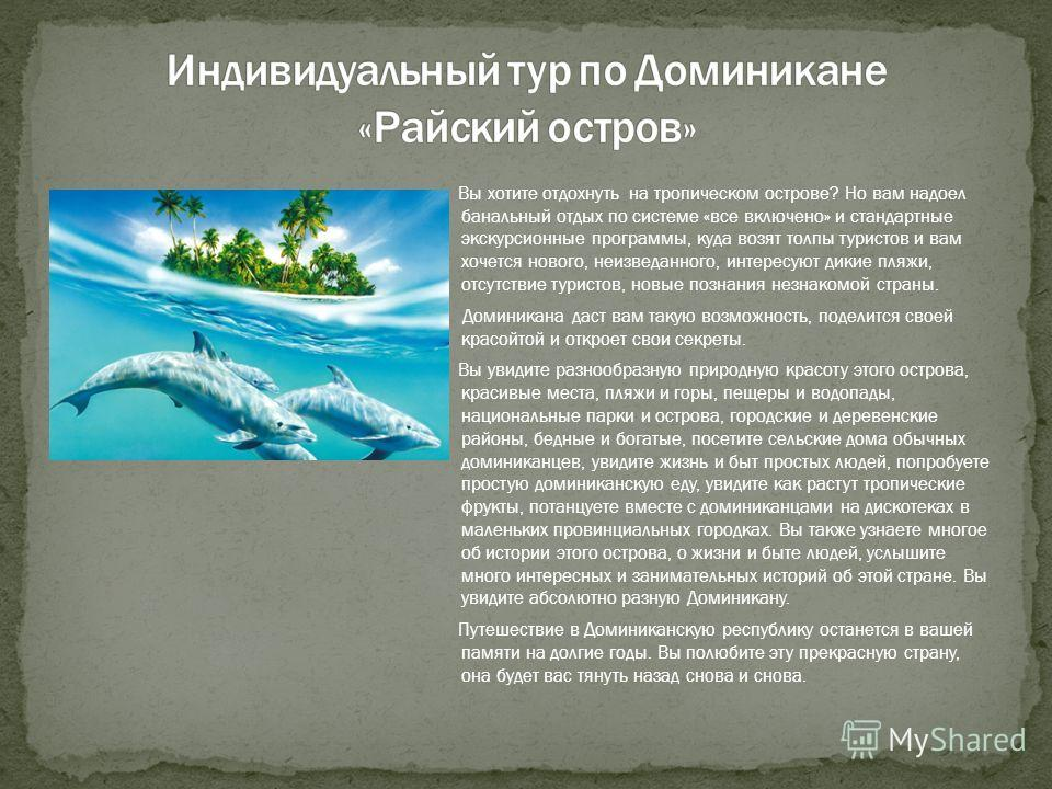 Вы хотите отдохнуть на тропическом острове? Но вам надоел банальный отдых по системе «все включено» и стандартные экскурсионные программы, куда возят толпы туристов и вам хочется нового, неизведанного, интересуют дикие пляжи, отсутствие туристов, нов