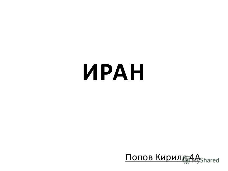 ИРАН Попов Кирилл 4А