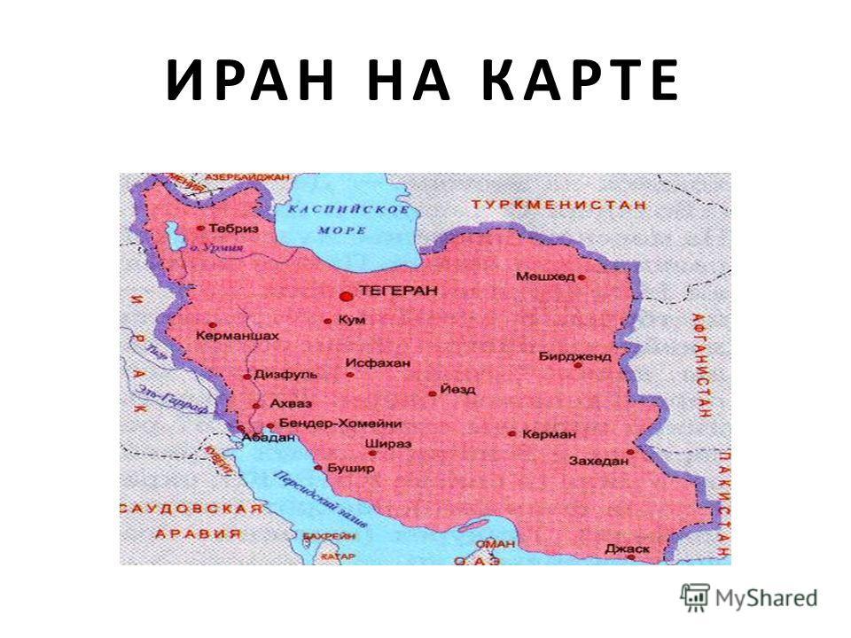 ИРАН НА КАРТЕ