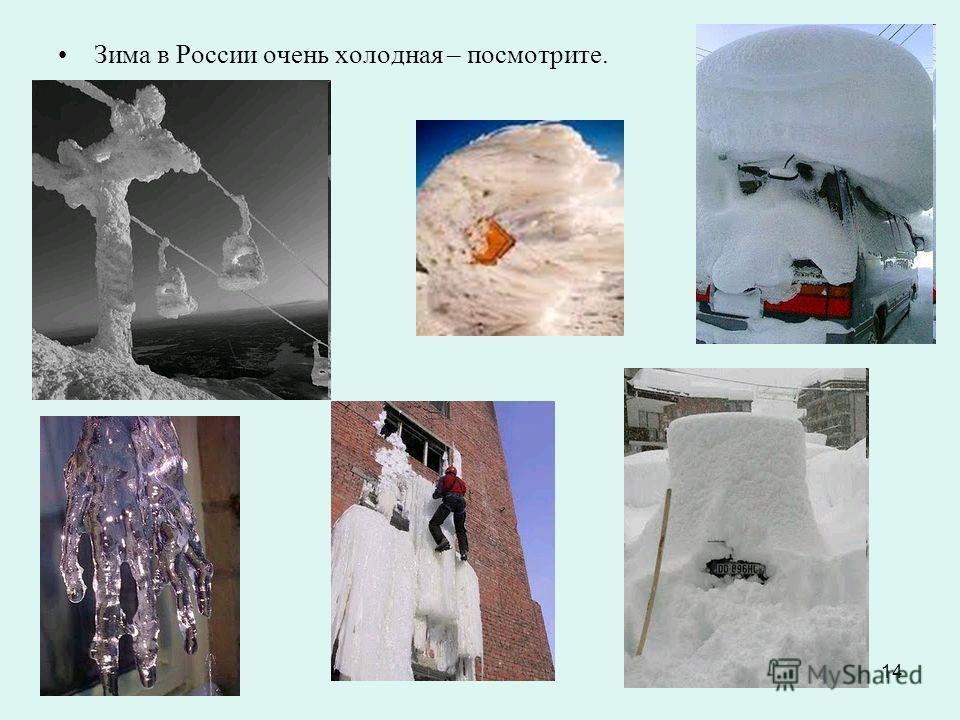 14 Зима в России очень холодная – посмотрите.