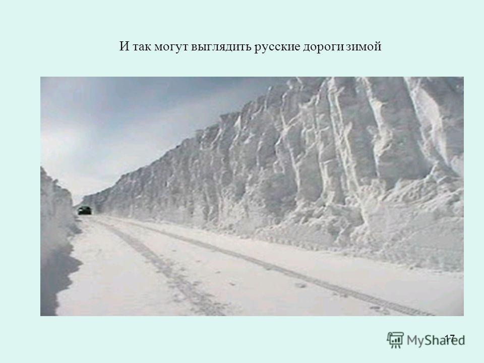17 И так могут выглядить русские дороги зимой