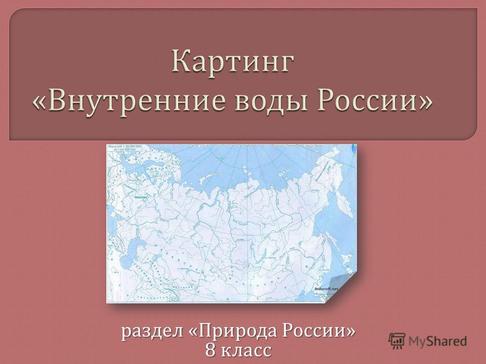 раздел « Природа России » 8 класс