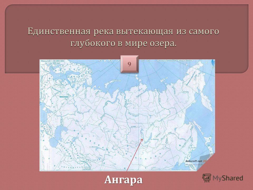 Ангара 9 9