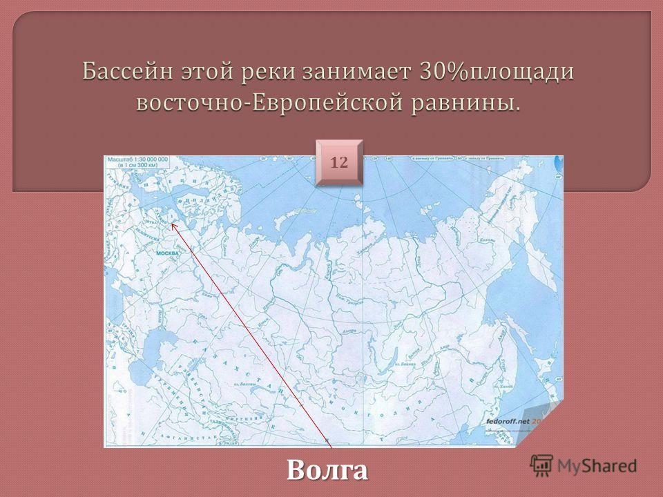 Волга Волга 12