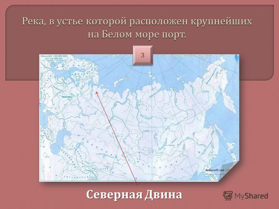 Северная Двина 3 3