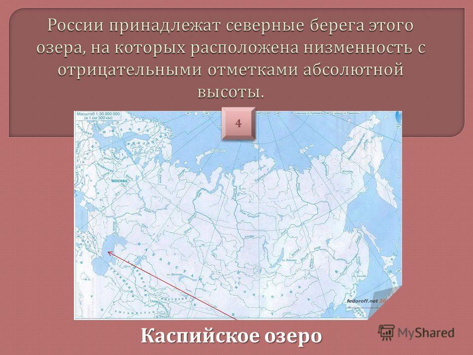 Каспийское озеро 4 4