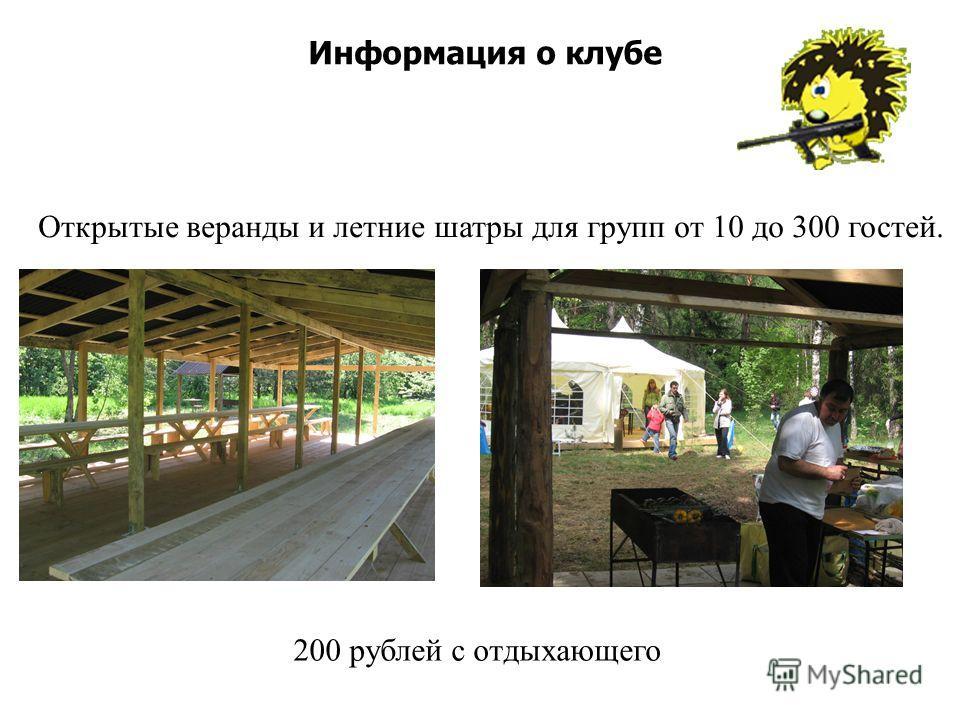 Информация о клубе Открытые веранды и летние шатры для групп от 10 до 300 гостей. 200 рублей с отдыхающего
