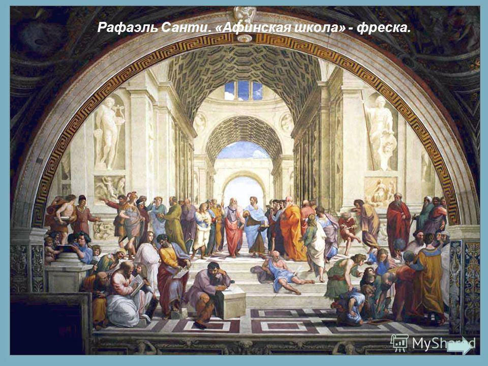 Задание 3. Определите особенности эпохи по фреске Рафаэля «Афинская школа» Для выполнения задания наведите мышку на персонажей картины и получите дополнительную информацию. Всего восемь эпизодов.