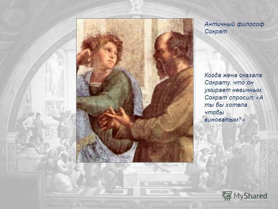 Леонардо да Винчи в образе античного философа Платона Греческий философ Аристотель По Платону, идеи духовные сущности составляют действительный мир Аристотель развил онтологию – учение о существовании бытия
