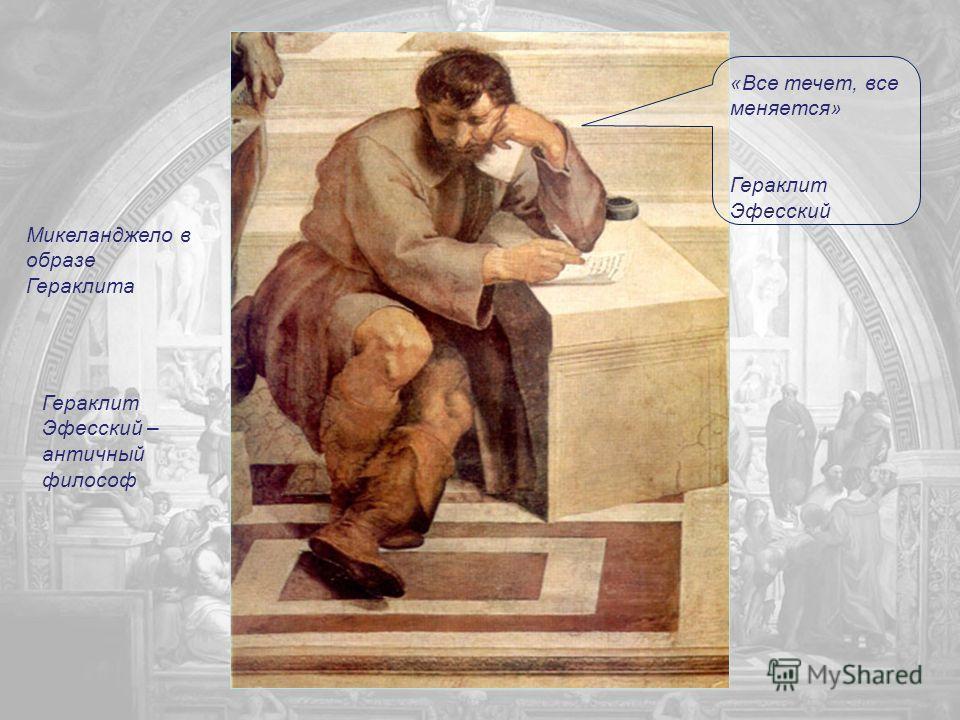 Диоген Лаэртский – историк и философ, собиратель афоризмов.