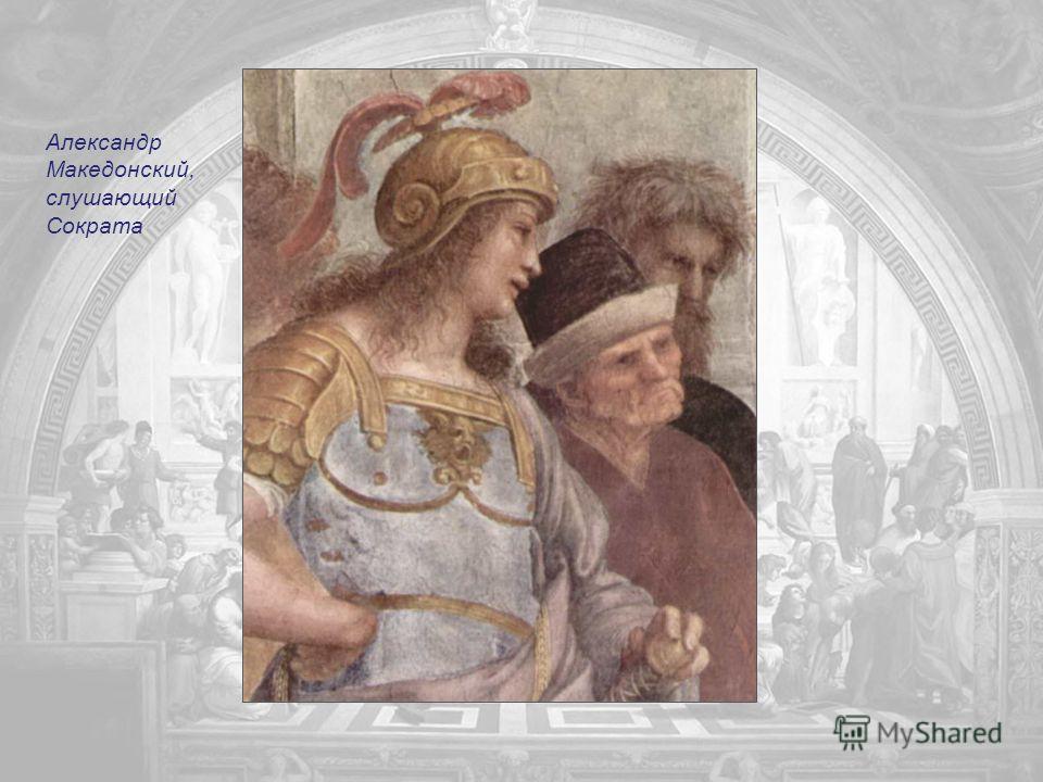 Микеланджело в образе Гераклита «Все течет, все меняется» Гераклит Эфесский Гераклит Эфесский – античный философ