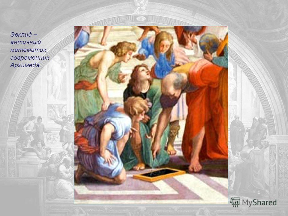 Александр Македонский, слушающий Сократа