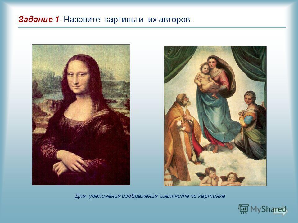 ВВЕДЕНИЕ: Уважаемые любители искусства! Выполнив задания этой практической работы, вы сможете самостоятельно разобраться в том, что же такое «Эпоха Возрождения», что чувствовали и как выражали свои мысли художники Флоренции Рафаэль Санти, Сандро Ботт