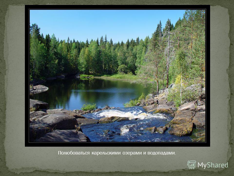 Увидеть Кунгурскую ледяную пещеру, Красноярские Столбы.