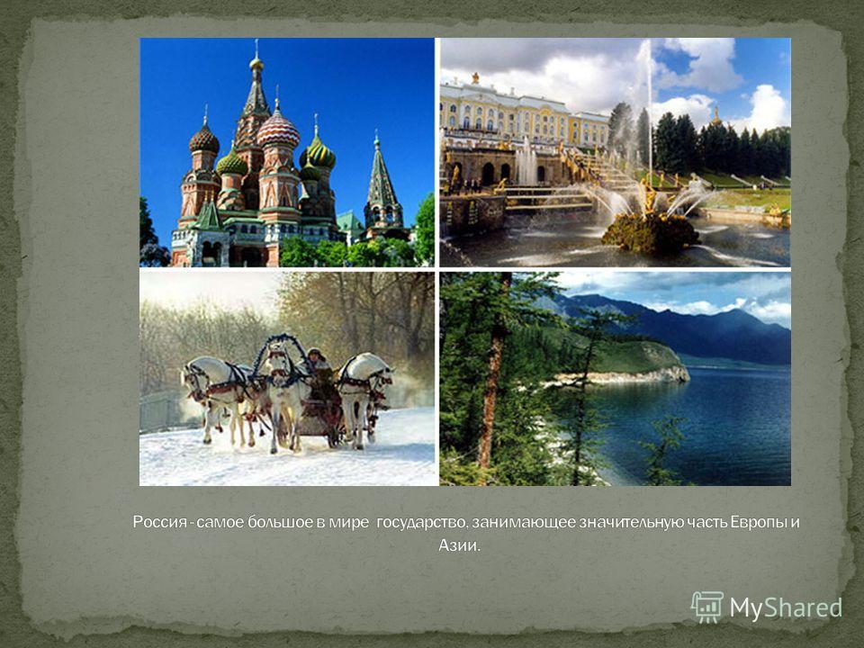 Россия – Родина моя! Ученицы 4 класса А Мартемьяновой Тамары