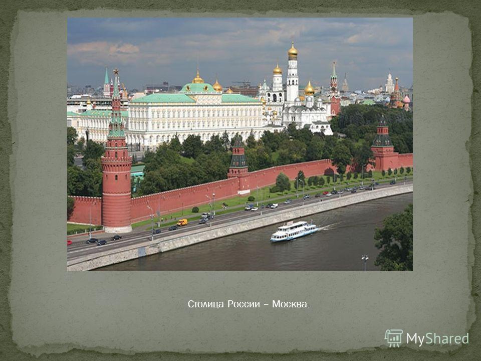Флаг России- трехцветное полотнище. Цвета флага означают: белый цвет - мир, чистоту, непорочность, совершенство; синий - цвет веры, верности, постоянства; красный цвет символизирует энергию, силу, кровь, пролитую за Отечество.
