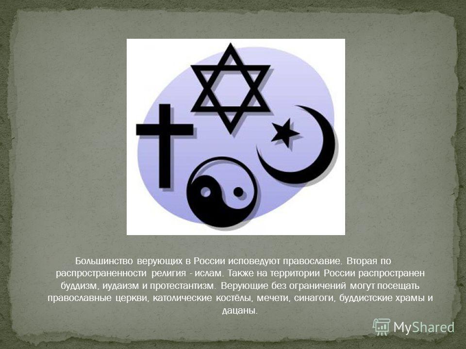 Россия отличается разнообразием населения и религий. Представители более 150 национальностей составляют народ России.