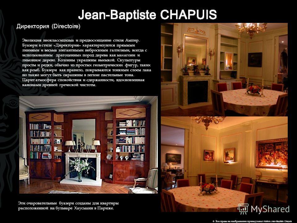© Все права на изображения принадлежат Ateliers Jean-Baptiste Chapuis Эволюция неоклассицизма и предвосхищение стиля Ампир. Буазери в стиле «Директория» характеризуются прямыми линиями и весьма элегантными неброскими галтелями, всегда с использование