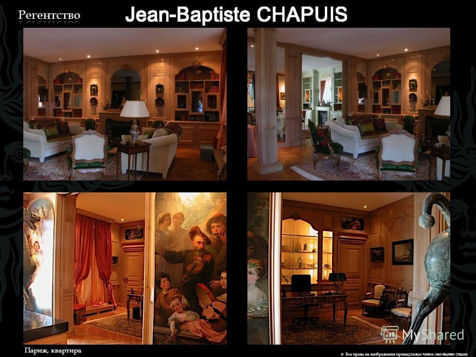 Париж, квартира © Все права на изображения принадлежат Ateliers Jean-Baptiste Chapuis