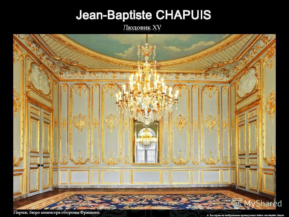 Париж, бюро министра обороны Франции. © Все права на изображения принадлежат Ateliers Jean-Baptiste Chapuis