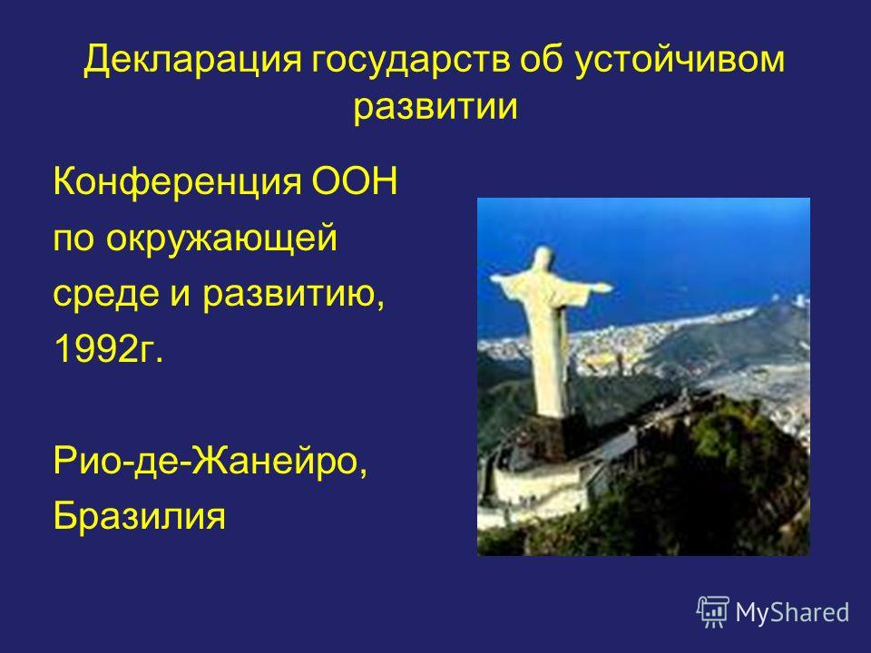 Декларация государств об устойчивом развитии Конференция ООН по окружающей среде и развитию, 1992г. Рио-де-Жанейро, Бразилия