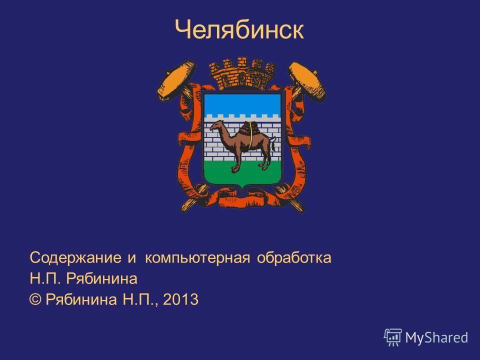 Челябинск Содержание и компьютерная обработка Н.П. Рябинина © Рябинина Н.П., 2013