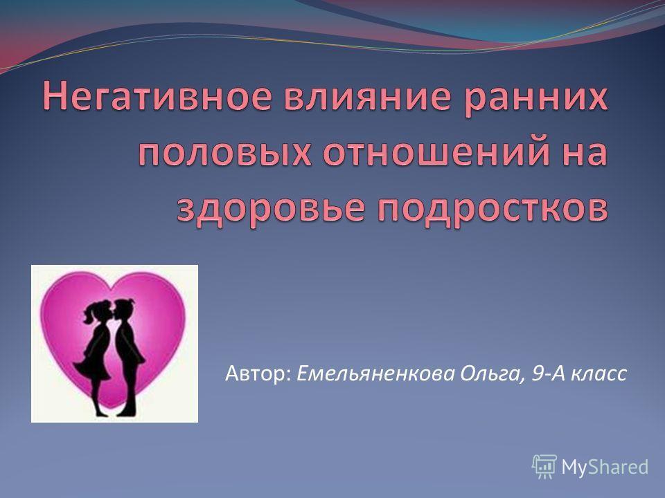 Автор: Емельяненкова Ольга, 9-А класс