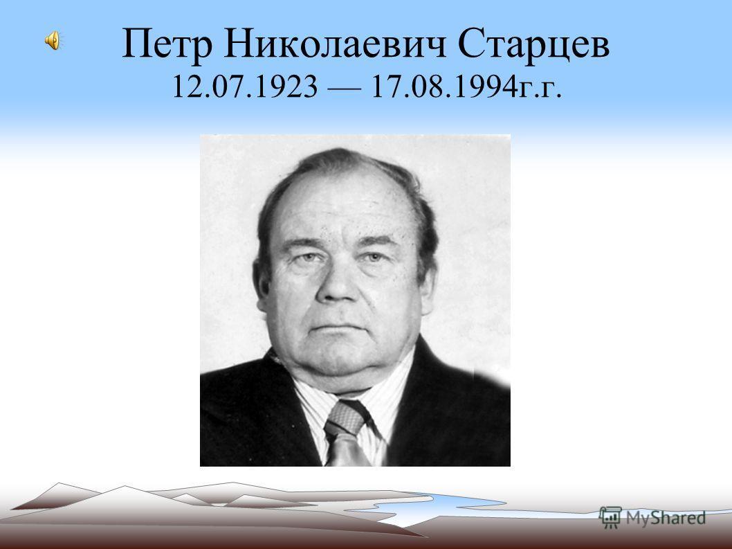 Петр Николаевич Старцев 12.07.1923 17.08.1994г.г. фото