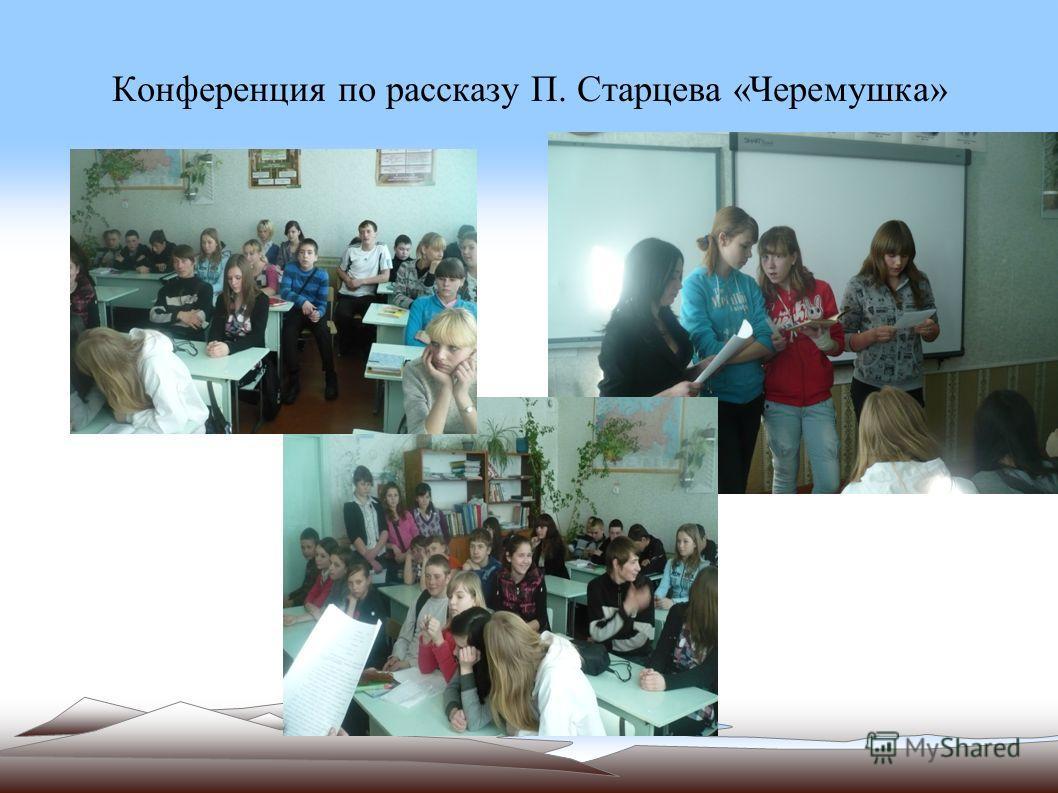 Конференция по рассказу П. Старцева «Черемушка»